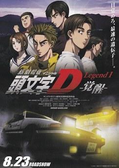 头文字D新剧场版:觉醒 新劇場版 頭文字D Legend1 -覚醒-(2014)