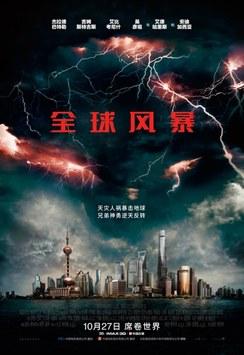 全球风暴 Geostorm(2017)